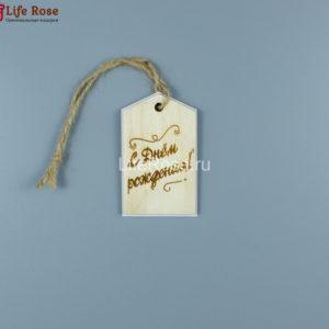 """Деревянная открытка-шильдик """"С Днём Рождения!"""""""