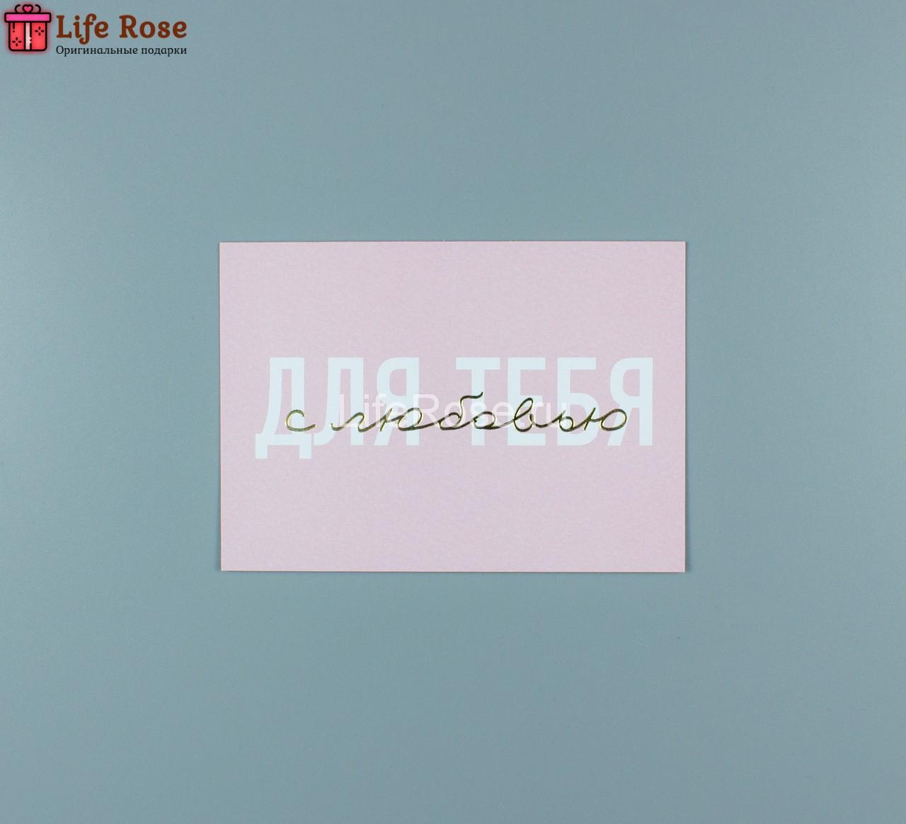 Открытка на акварельном картоне с тиснением «Для тебя с любовью»